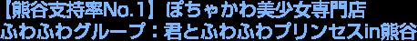 【熊谷支持率No.1】ぽちゃかわ美少女専門店 ふわふわグループ:君とふわふわプリンセスin熊谷