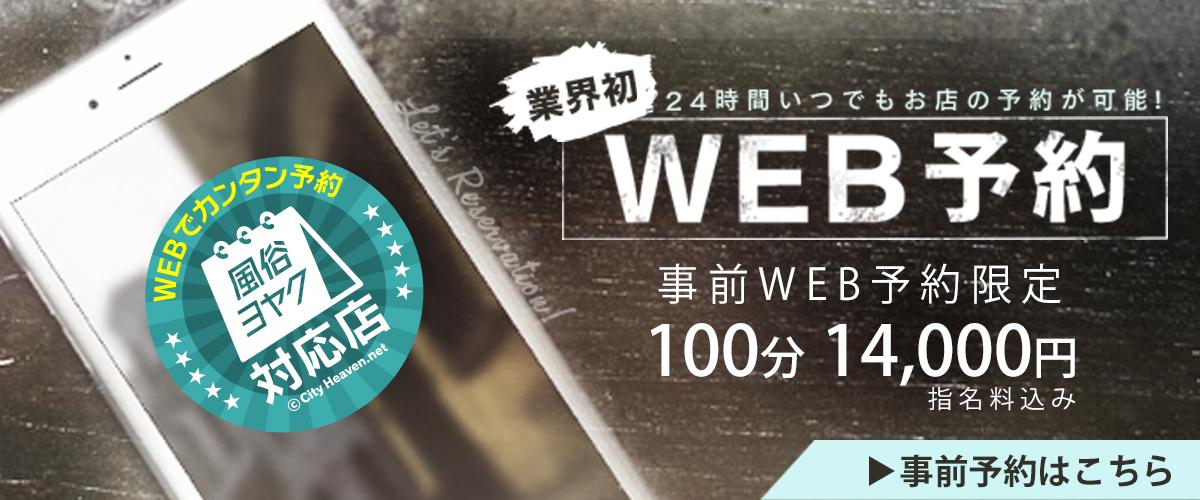 | web予約