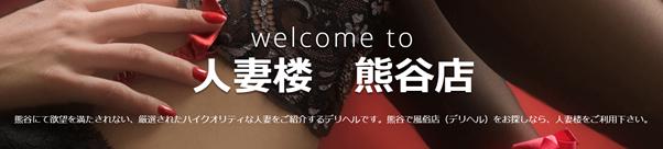 人妻桜 熊谷店